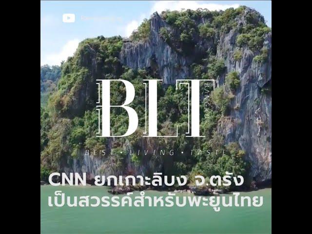 CNN ยกเกาะลิบง จ.ตรัง เป็นสวรรค์สำหรับพะยูนไทย | BLT Bangkok
