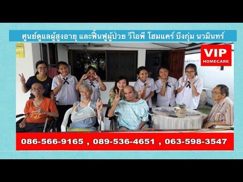 ศูนย์ดูแลผู้สูงอายุบึงกุ่ม ดูแลผู้ป่วย วีไอพี โฮมแคร์ บึงกุ่ม นวมินทร์ VIP home care elderly care