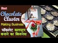 Most Demandable Business || Chocolate Cluster Making Business Earn Big Profit
