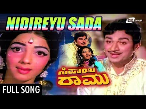 Nidireyu Sadaa Yeko.Song From Sipayi Ramu – ಸಿಪಾಯಿ ರಾಮು |Kannada|FEAT. Dr Rajkumar ,M Leelavathi