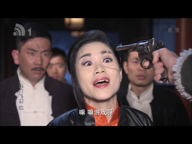 津门飞鹰 21集 1080p 张子健,淳于珊珊,陶慧娜主演,钱雁秋导演