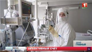 Объективный счёт, не ради хайпа. Лечение тяжёлых больных от Covid-19 в Беларуси. Главный эфир