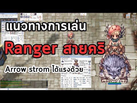 Ragnarok Gravity แนวทางการเล่น Ranger สายCritical (ยิงธรรมดา)
