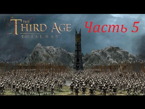 Third Age - смотрим Гондор, Рохан, Дейл, Гномов и Эриадор