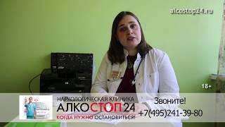 видео Кодировка от алкоголя Москва. Цена