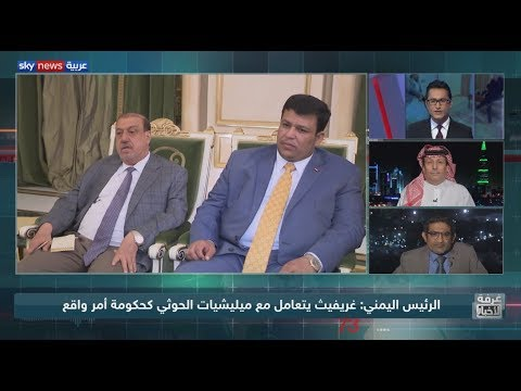 اليمن يشتكي إلى الأمم المتحدة من مبعوثها إلى البلاد  - 03:53-2019 / 5 / 25