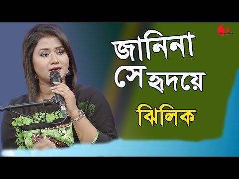 জানিনা সে হৃদয়ে কখন এসেছে   Janina Se Ridoye   Jhilik   Movie Song   Channel I   IAV