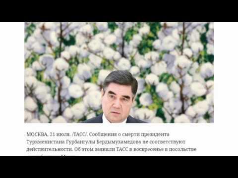 Посольство Туркменистана опровергло сообщения о смерти президента страны
