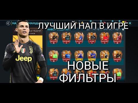 ФИЛЬТРЫ. НЕРЕАЛЬНЫЙ ЗАРАБОТОК НА НОВОЙ КН В FIFA MOBILE 20!!!