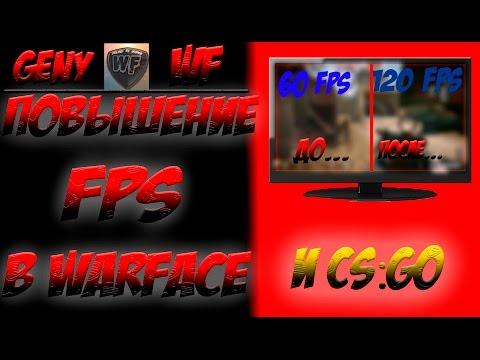 Увеличение фпс в Warface и во всех играх!