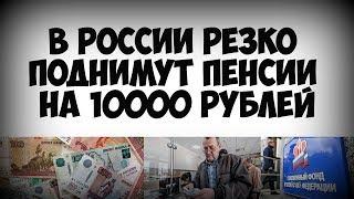 В России резко поднимут пенсии на 10000 рублей thumbnail