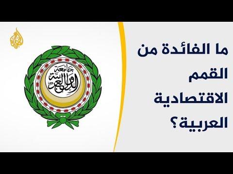 القمة الاقتصادية الرابعة في بيروت  - نشر قبل 24 ساعة