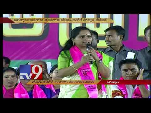 Rajanna-Ramanna develops Jagtial - MP Kavitha - TV9