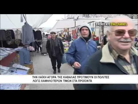 Την Λαϊκή Αγορά Καβάλας προτιμούν οι πολίτες λόγω χαμηλότερων τιμών στα προϊόντα