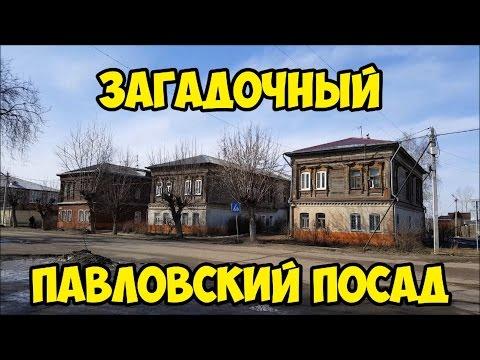 Знакомства Павловский Посад. Частные объявления бесплатно.