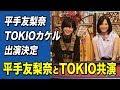 【欅坂46】平手友梨奈『TOKIOカケル』に映画「響-HIBIKI-」共演の北川景子さんと出演決定