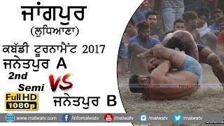 JANGPUR (Ludhiana) ● KABADDI TOURNAMENT ਕਬੱਡੀ ਟੂਰਨਾਮੈਂਟ - 2017 ● 2nd SEMI ● JANETPUR A vs JANETPUR B