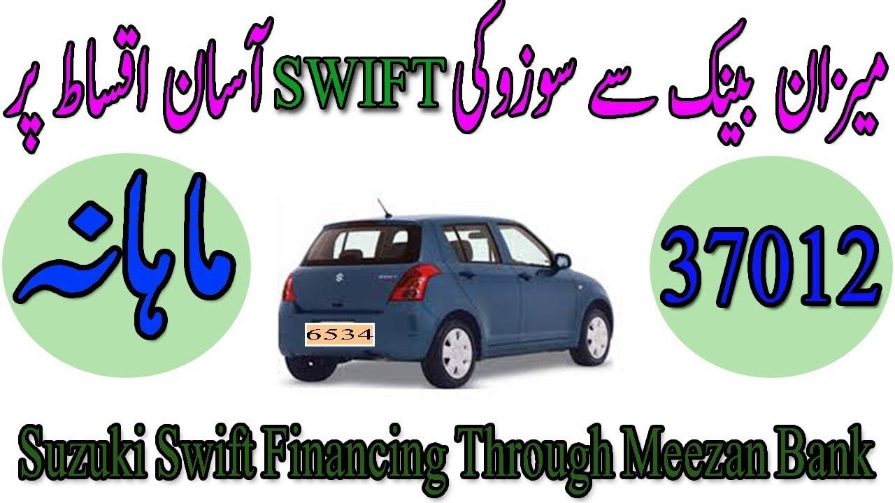 Buy A New Car Suzuki Swift Financing Through Meezan Bank | Car Ijarah |  Complete Detail