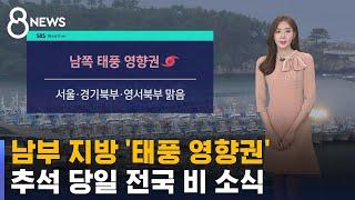 [날씨] 서울 · 경기 북부는 맑음…추석엔 전국 비 /…
