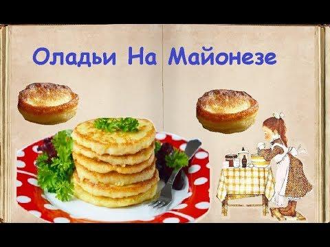 Оладьи На Майонезе / Книга Рецептов / Bon Appetit