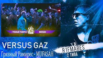 VERSUS GAZ: Грязный Рамирес VS Mufasah[Реакция со стрима]