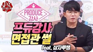 전홍철쌤 / 강사 프로듀스에 면접관으로 참석한 제이쌤 (feat. 삽자루쌤)