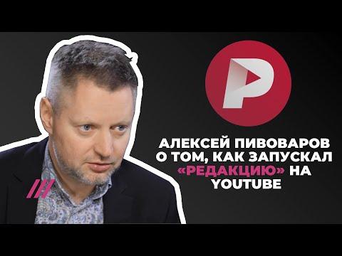 «Меня никогда так не вштыривало»: Пивоваров о проекте «Редакция»