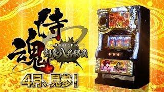 パチスロ「サムライスピリッツ~剣豪八番勝負~」製品紹介PV <公式サイト> http://slot.snkplaymore.co.jp/official/samurai_kengou/