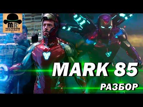 👊 MARK 85 содержит УРУ МЕТАЛЛ? 🔴 Разбор НОВОГО Костюма ЖЕЛЕЗНОГО ЧЕЛОВЕКА | Мстители: Финал 2019!