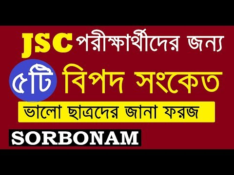JSC Examination Suggestion | Tips and Tricks | Routine | 2018