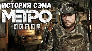 [СТРИМ] МЕТРО: ИСХОД. DLC История Сэма. Прохождение (Metro Exodus. Sam's Story)