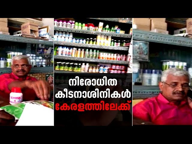 Banned Pesticides with fake label reach kerala from Tamilnadu | Asianet News EXCLUSIVE