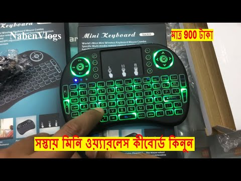 Mini Wireless Keyboard In Bd | Buy Cheapest Mini Wireless Keyboard Only 900 Tk | NabenVlogs