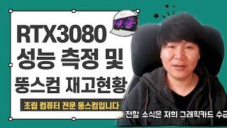 RTX 3080 성능측정 및 뚱스컴 그래픽카드 재고현황