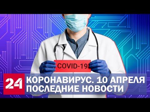 Коронавирус. Ситуация в России и мире. Новые антирекорды, прогнозы и методы лечения