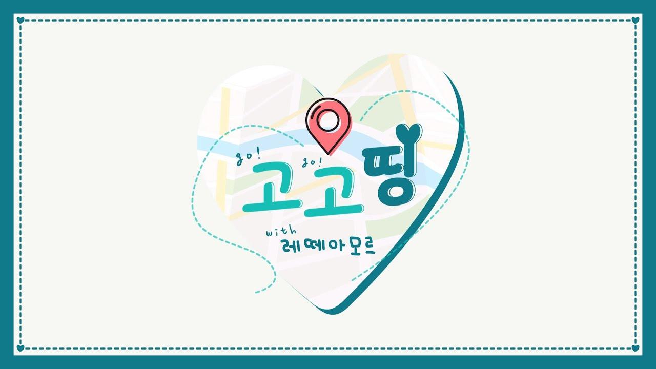 [레떼아모르와 고고띵] EP1. 1년만의 캠핑 (feat.강원도 홍천) 예고편