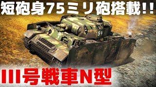 [War Thunder ゆっくり実況] 羽休め戦車隊 #15