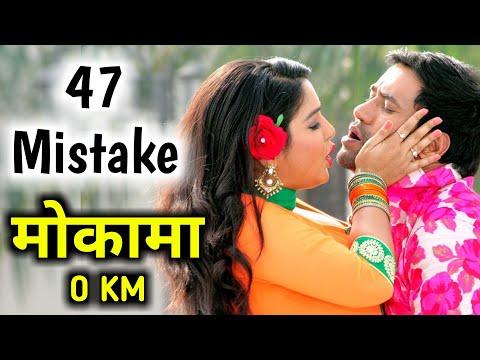 MOKAMA 0 KM - 47 Movie Mistake Sins - Dinesh Lal Yadav (Nirahua),Aamrapali Dubey, Anjana Singh