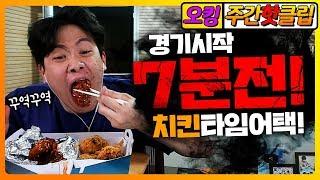 뜨거운 치킨 7분 안에 먹기