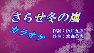 【新曲】さらせ冬の嵐 山内惠介 作詞:松井五郎 作曲:水森英夫 リズム...