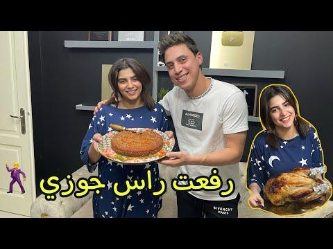 اول مره اطبخ لاهلي في بيت جوزي 😱عملتلهم وليمه اكل ( جبت العيد ؟) 🥳
