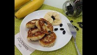 Сырники с бананом и изюмом без яиц: рецепт от Foodman.club