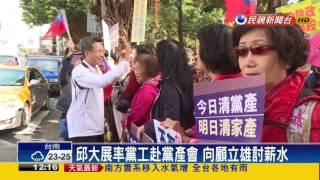 國黨工衝撞黨產會抗爭 與警爆衝突