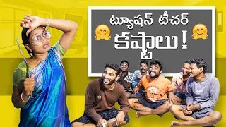 Tuition Teacher Problems | Latest Telugu Comedy Videos 2019 | Most Funny Skits 2019 | Funny Stars