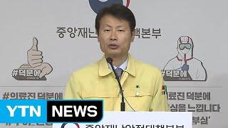중앙재난안전대책본부 브리핑 (5월 27일) / YTN