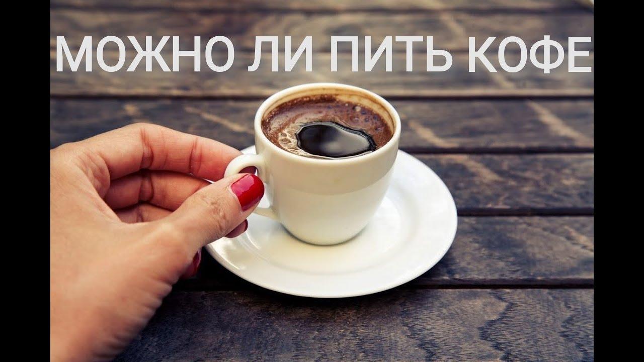 можно ли мусульманам пить кофе
