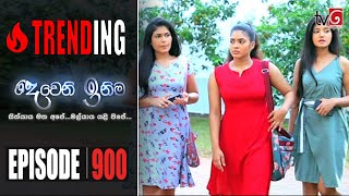 Deweni Inima | Episode 900 08th September 2020 Thumbnail