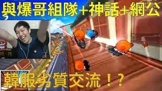 [朔月] 與爆哥組隊+神話+神話網公│韓服劣質交流!?│跑跑卡丁車