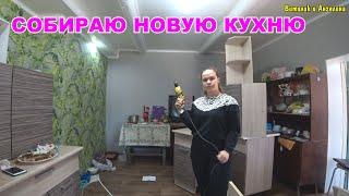 КУПИЛИ НОВУЮ КУХНЮ / КУХНЯ ЗА 28000 РУБЛЕЙ / СОБИРАЮ КУХНЮ