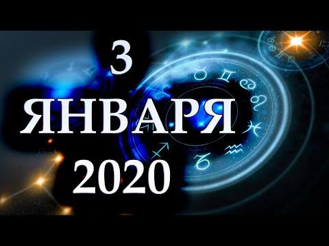ГОРОСКОП НА 3 ЯНВАРЯ 2020 ГОДА
